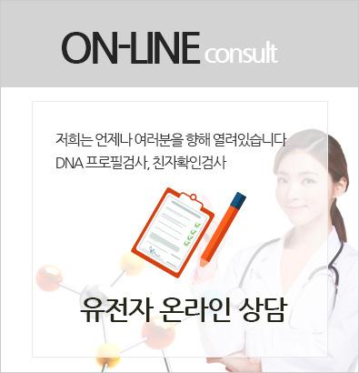 유전자 온라인상담